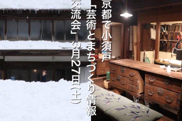 京都で小須戸  「 藝術とまちづくり交流会 」情報交換